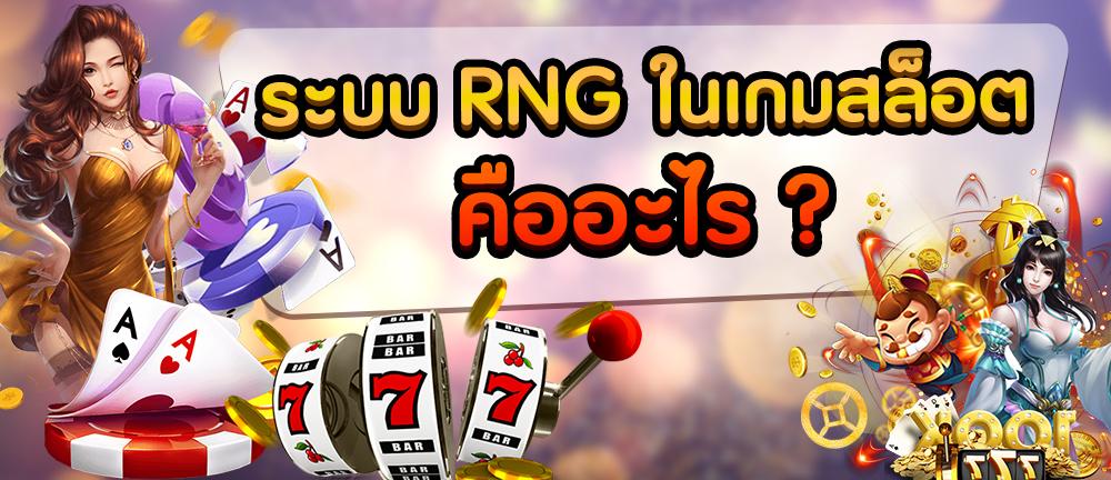 ระบบ RNG ในเกมสล็อตคืออะไร