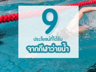 9 ประโยชน์ที่ได้รับจากกีฬาว่ายน้ำ