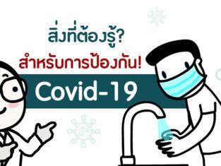 สิ่งที่ต้องรู้ สำหรับการป้องกัน Covid-19