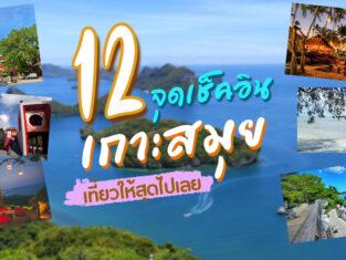12 จุดเช็คอิน เกาะสมุย เที่ยวให้สุดไปเลย